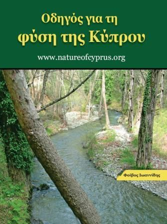 Guide on Nature of Cyprus