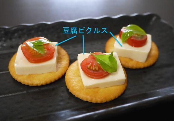豆腐ピクルスが材料3つで超簡単なのにチーズみたいで絶品です! お酒のつまみにもダイエットにも◎