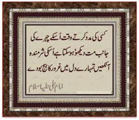 farman hazrat ali abt insaan      beautiful quotes hazrat ali in urdu, golden words by hazrat ali, aqwal hazrat ali, islamic wallpapers   ...
