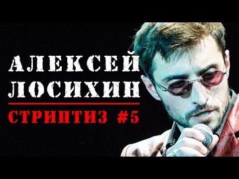 Алексей Лосихин - Стриптиз (Тридцатилетие Live)