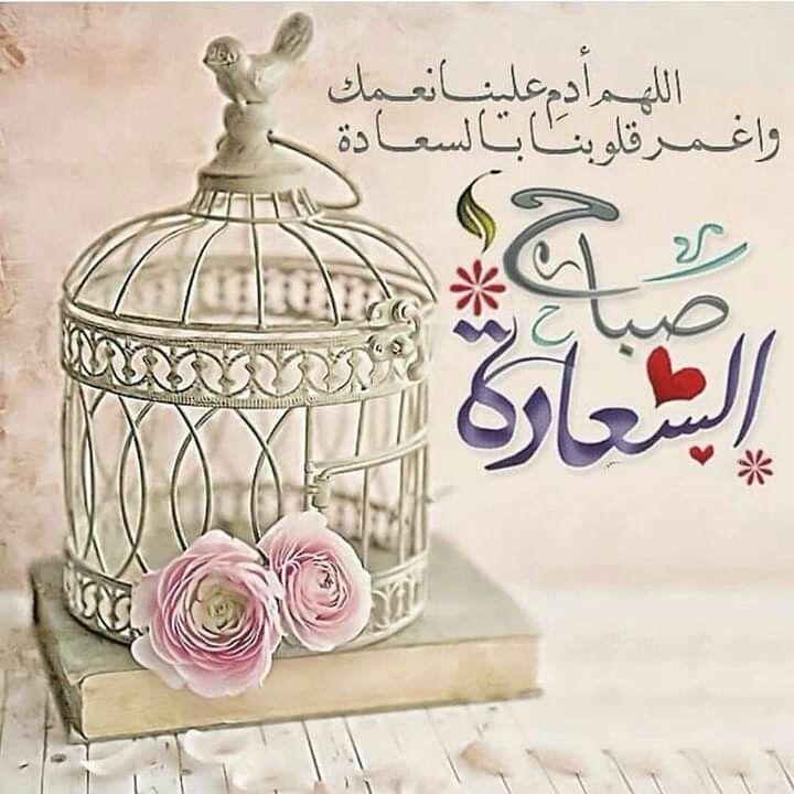 Pin By الصحبة الطيبة On صباحيات Decorative Jars Decor Home Decor