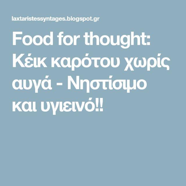 Food for thought: Κέικ καρότου χωρίς αυγά - Νηστίσιμο και υγιεινό!!
