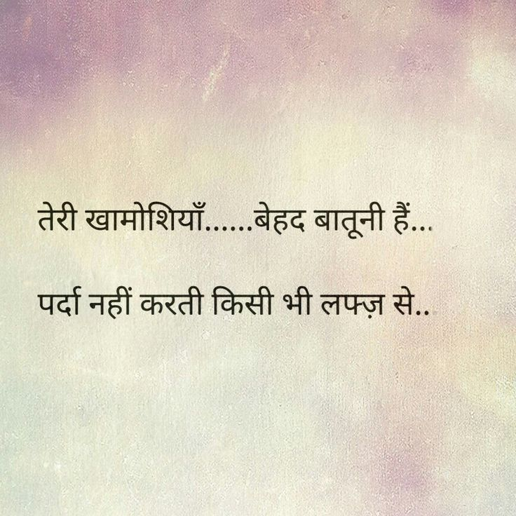 749 Best Images About Shayari On Pinterest: 825 Best Images About Hindi Shayari On Pinterest