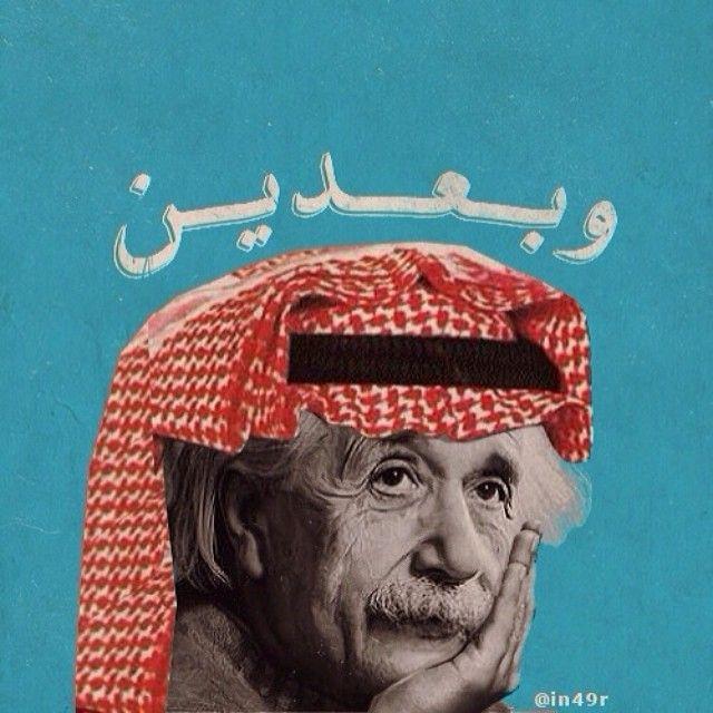 Pin By Hana Khaled On 2 Calligraphy Calligraffiti Art Islamic Funny Art Funny Photo Memes Graphic Art Prints