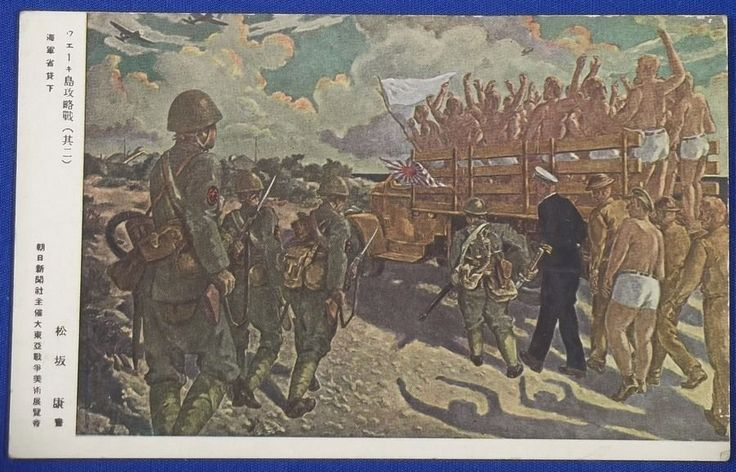 """1940's Japanese Pacific War Postcard """"Battle of Wake Island"""" / US army ww2 military / / vintage antique old card japan military"""