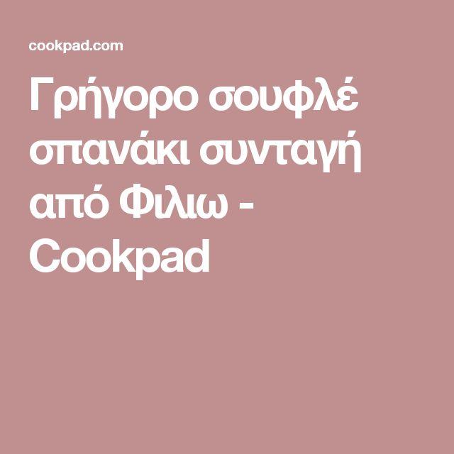Γρήγορο σουφλέ σπανάκι συνταγή από Φιλιω - Cookpad