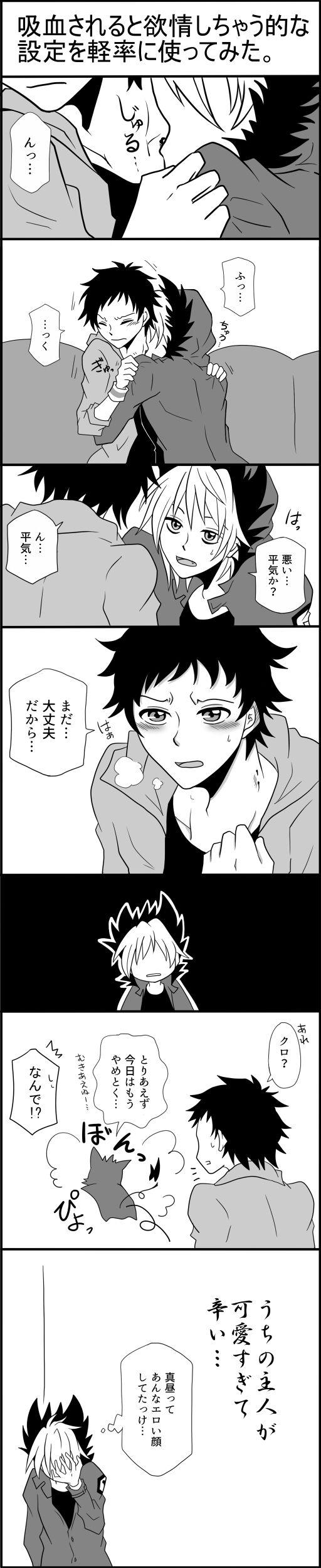 【クロ真】n番煎じ吸血ネタ【腐向け】