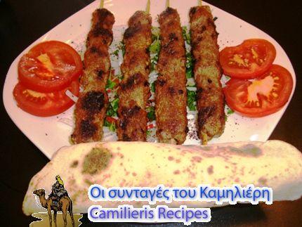Αραβική Κουζίνα - Συνταγές του Καμηλιέρη - Camilieris Tastes: Πικάντικο σις καμπάμπ - Adana sis kabab - كباب ادنه