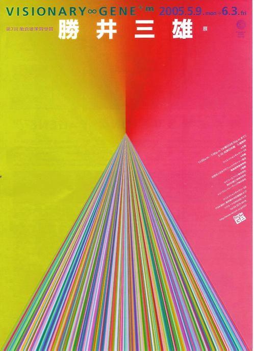Japanese Poster: Visionary Gene. Mitsuo Katsui. 2005 - Gurafiku: Japanese Graphic Design