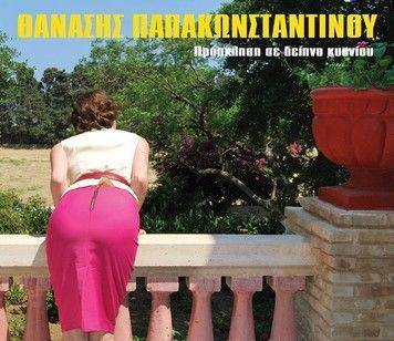 """Θανάσης Παπακωνσταντίνου """"Πρόσκληση σε δείπνο κυανίου"""""""