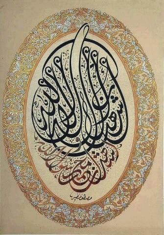 اشهد ان لا إله إلا الله وأشهد أن محمدا رسول الله