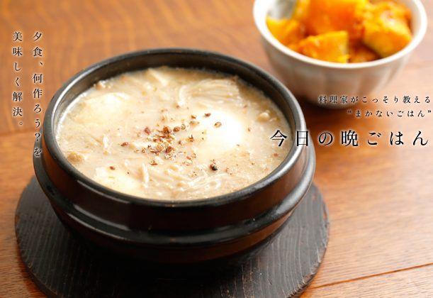 白い食材でまとめた見た目もあたたかな鍋。にんにく、しょうがの香ばしい香りがアクセント。