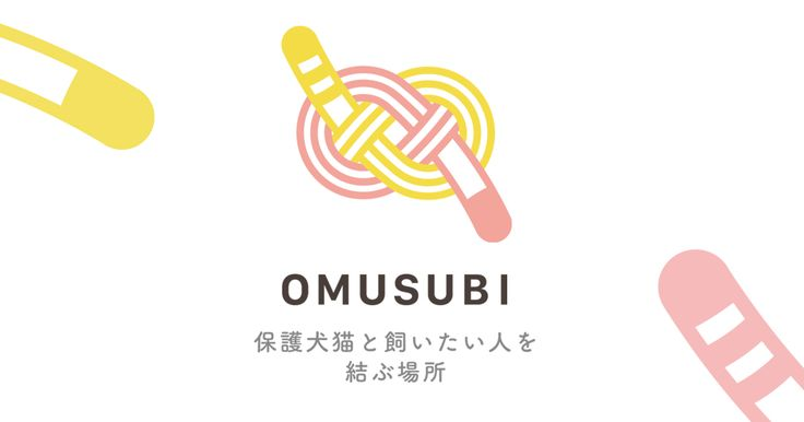 保護犬猫からペットを飼う文化をつくる Omusubi 募集情報を掲載できるのは審査登録された保護団体のみ 殺処分問題の解決を目指し 保護犬猫の里親探しにご協力ください 里親 犬 保護