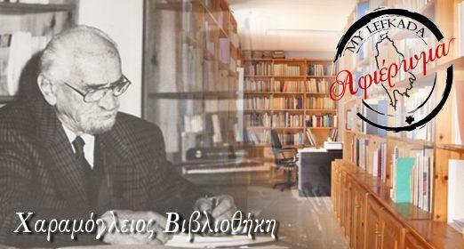 Αριστοτέλης Χαραμόγλης. (1919    -2003). Ιδρυτής της ομόνυμης ειδικής Λευκαδιακής βιβλιοθήκης με 28.000 έντυπα με 32.000 θέματα, 9.500 φύλλα εφημερίδων, 9.000 τόμους βιβλίων κ.α.