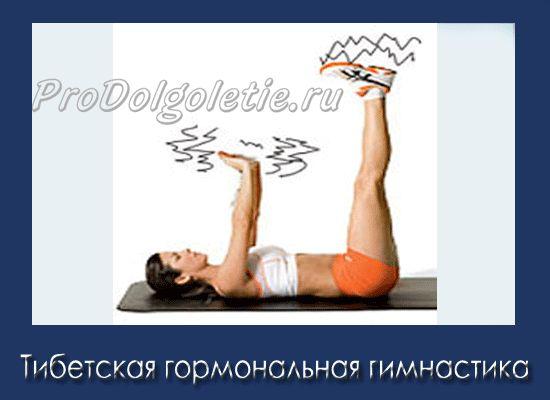 Тибетская гормональная гимнастика. Встряхивание