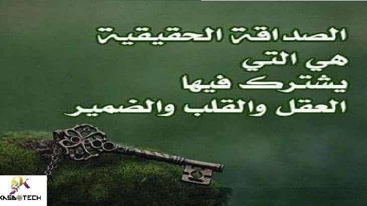 كلام عن الصديقات تويتر افضل الكلمات Arabic Calligraphy