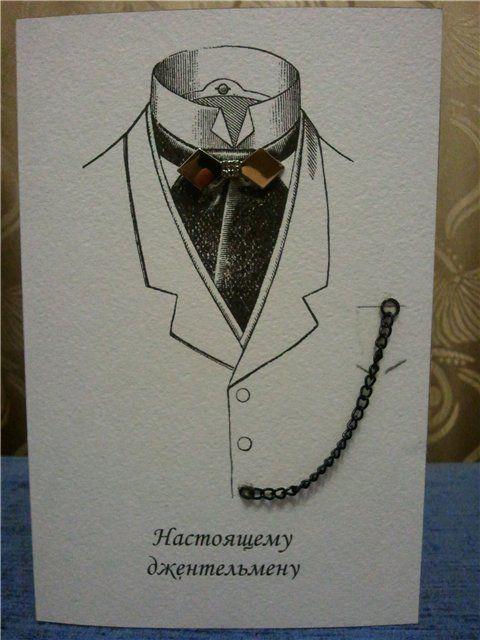 Что нарисовать мужчине в открытке, надписью