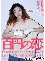 "百円の恋 Japanese academy award 2016 nominate for best work ""Hyakuen no koi"" =100yen love. Boxing successful woman's story. Spirit of Yusaku MATSUDA."