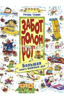 В этой очень большой и очень полезной книге каждый найдет себе друзей! С ними так весело, что сам не заметишь, как станешь воспитанным, вежливым, самостоятельным и научишься никогда не унывать! Для 3-5 лет.