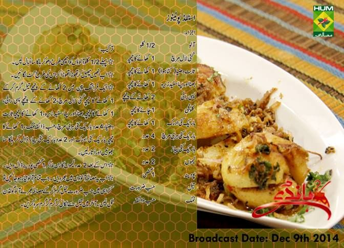 chicken sajji recipe by tahira mateen biryani