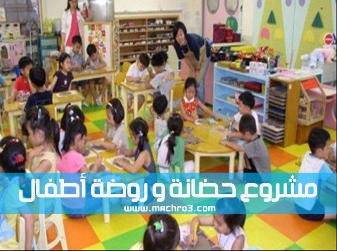 مشروع حضانة مشروع حضانة متكامل مشروع حضانة اطفال في السعوديه مشروع حضانة اطفال في المنزل دراسة جدوى لمشروع حضانة Pdf دراسة جدوى Preschool Projects To Try Kids
