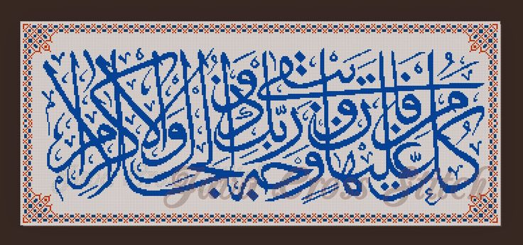 Islamic Cross Stitch: Free Pattern QS Ar Rahman Ayah 26-27