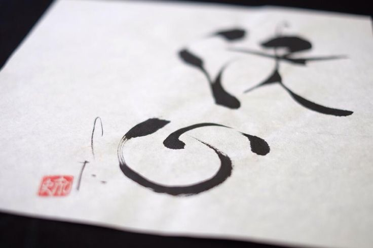 I've made a resolution! We have to make a resolution for everything. We should make a rock-solid determination in our mind. Once you make a resolution, you should keep looking forward! #Japanese #Calligraphy #kyoto