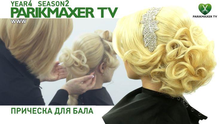 Прическа из длинных волос ☆☆☆☆☆ Виктория Скимбатор. Парикмахер тв parikm...