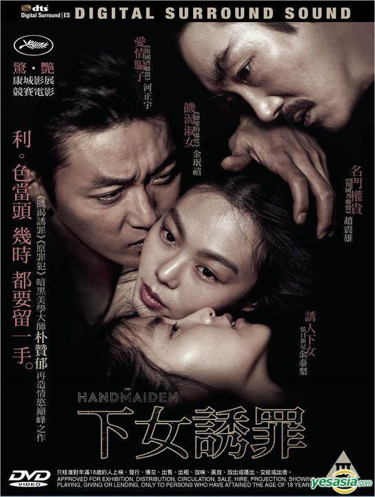 Best asian erotic movie