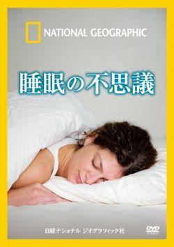 第12回 不眠症の本質は睡眠時間の誤認である | ナショナル ジオグラフィック(NATIONAL GEOGRAPHIC) 日本版公式サイト