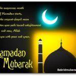 Ramzan Ramadan Wishes Quotes