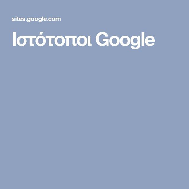 Ιστότοποι Google
