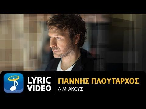 Γιάννης Πλούταρχος - Μ' Ακούς | Giannis Ploutarhos - M' Akous (Official Lyric Video HQ) - YouTube