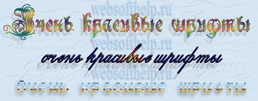 Красивые русские шрифты скачать