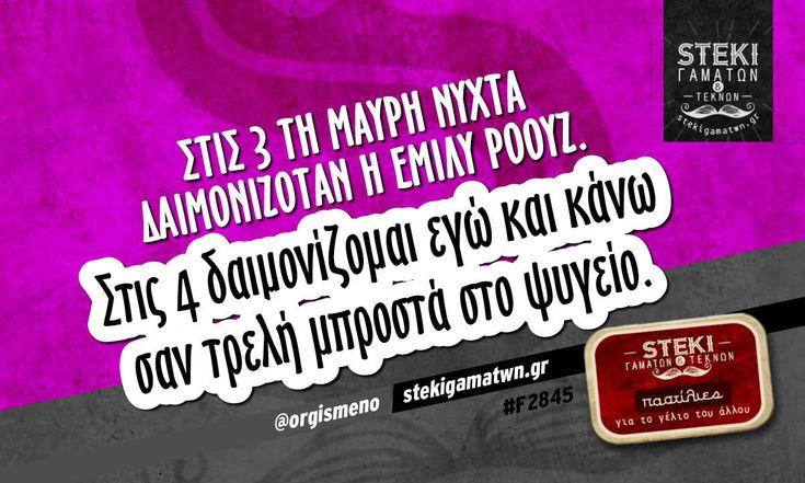 Στις 3 τη μαύρη νύχτα  @orgismeno - http://stekigamatwn.gr/f2845/