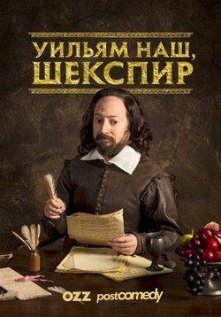 Уильям наш, Шекспир — Upstart Crow (2016) http://zserials.cc/zarubezhnye/upstart-crow.php  Год выпуска: 2016 Страна: Великобритания Жанр: комедия Продолжительность:1 сезонОписание Сериала:  Малоизвестный писака сонетов по имени Уилл Шекспир пытается прославиться в Лондоне со своими постановками. Этому всячески препятствуют его закадычный враг Роберт Грин, актёры-остолопы и его слегка любящая семья. О том, как «в действительности» создавались его вечные пьесы «Ромео и Джульетта», «Макбет» и…