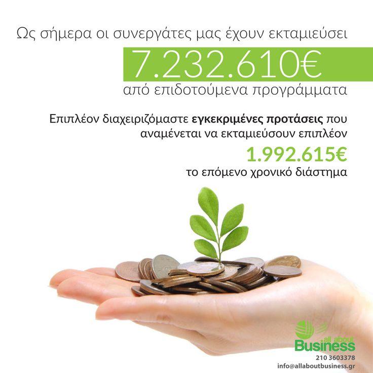 Ως σήμερα οι συνεργάτες της All about Business LTD έχουν εκταμιεύσει 7.232.610€ από επιδοτούμενα προγράμματα.