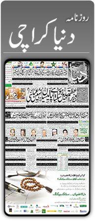 Daily Dunya ePaper | Urdu Newspaper | Pakistan News | City News | Daily Urdu News
