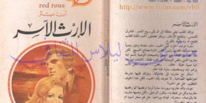 روايات عبير القديمة المكتوبة والمترجمة سلسلة روايات شهيرة رومانسية Books Reading Words
