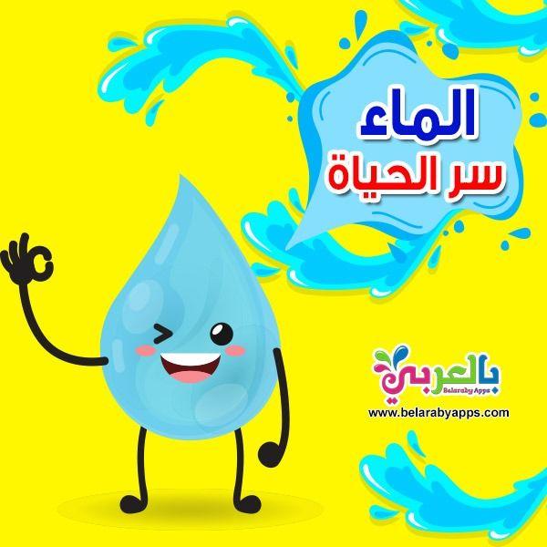 موضوع عن الماء موضوع تعبير عن الماء سر الحياة بالعربي نتعلم Character Tweety Fictional Characters