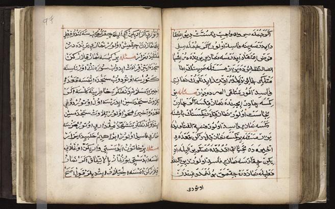 Osmanlıca Kolay Metinler Kursu