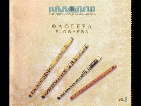 The Greek Folk Instruments: Floghera - Flute - Ney - YouTube