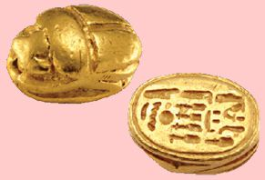 This gold scarab is inscribed for queen Nefertititi, wife of Akhenaton.  It was found in a shipwreck off the coast of Turkey, in 1982.  It is now on display at the Bodrum Museum of Underwater Archaeology, in Turkey.  18th dynasty.