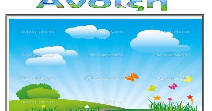 Ζήση Ανθή : Εποπτικό υλικό για την άνοιξη στο νηπιαγωγείο .    Η Άνοιξη και οι μήνες της - λίστες αναφοράς         Ασπρόμαυρες και έγχρωμε...