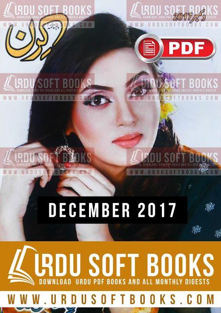 Kiran Digest December 2017 Urdu Soft Books Beauty Hacks Beauty
