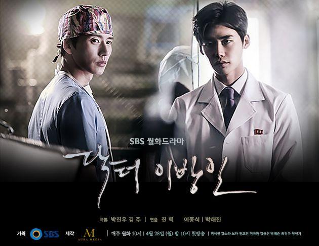 Doctor Stranger poster (Park Hae Jin + Lee Jong Suk)