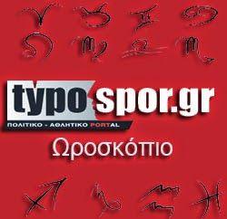 typospor.gr  : Ωροσκόπιο-Τετάρτη 15 Οκτωβρίου 2014