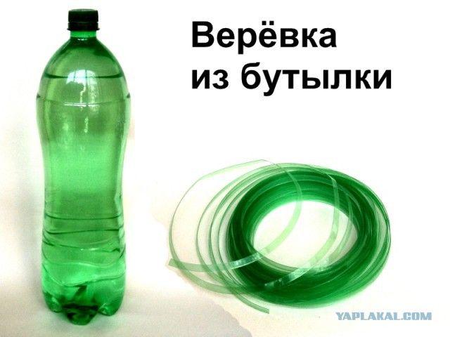 Верёвка из пластиковых бутылок