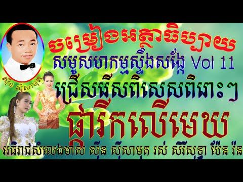 ចម្រៀងអត្ថាធិប្បាយ Sin Sisamuth Song Commentary Collection | Steung Sangke Vol # 6 - YouTube