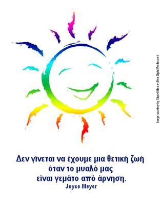 """""""Δεν γίνεται να έχουμε μια θετική ζωή όταν το μυαλό μας είναι γεμάτο από άρνηση.""""  Joyce Meyer (Συγγραφέας)  #quoteoftheday #JoyceMeyer #JoyceMeyerQuotes  #lifequotes  #αποφθέγματα"""